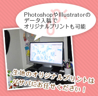 photoshopやillustrattorでオリジナルプリントも可能!